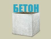 иконка бетон