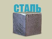 иконка сталь